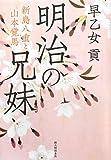 明治の兄妹 新島八重と山本覚馬 [単行本] / 早乙女 貢 (著); 新人物往来社 (刊)