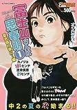 CA)富士山さんは思春期 夏合宿の夜に…編(1) (アクションコミックス(COINSアクションオリジナル))