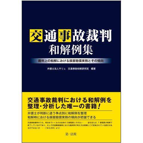 交通事故裁判和解例集―裁判上の和解における損害賠償実務とその傾向―の詳細を見る