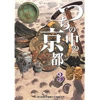 つちの中の京都〈3〉【京都市考古資料館が発行するリーフレットを合冊。京都に大きな痕跡を残した、織田信長や豊臣秀吉たちの時代の史跡・発掘成果を多数掲載】