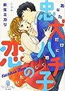 忠犬ハチ子の恋 (オパール文庫)