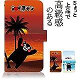 KEIO ケイオー g08 カバー 手帳型 ゆるキャラ g 08 手帳 おもしろ 面白い パロディ g08 ケース 手帳型ケース くまモン 海 夕焼け ジー ittnくまモン海夕焼けt0678