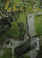 月刊大和路ならら2009年11月号 奈良庭園紀行へ 時を超えた庭 奈良大和路庭園めぐり
