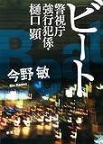 ビート―警視庁強行犯係・樋口顕―(新潮文庫)
