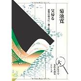 菊池寛1 父帰る、恩讐の彼方に、藤十郎の恋 (大きな字で名作を読む)