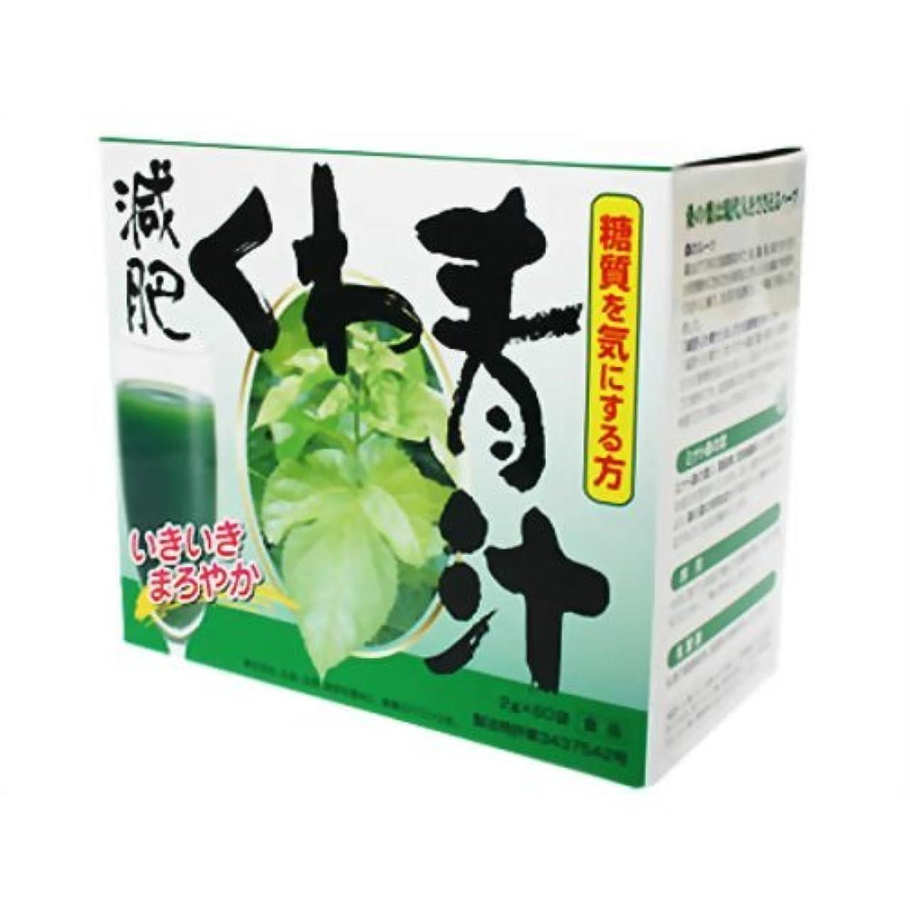インセンティブコンデンサーアークケールより凄い!「減肥くわ青汁」(2個セット)