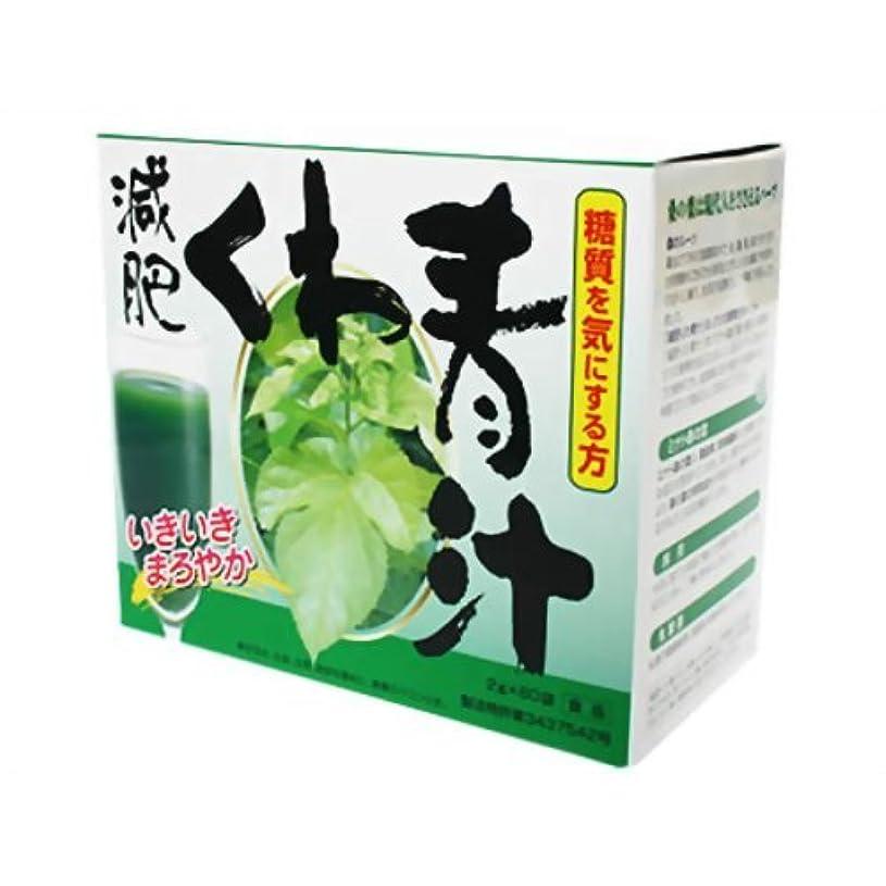 うんざりストレンジャー微生物ケールより凄い!「減肥くわ青汁」(2個セット)