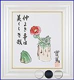 武者小路実篤 色紙 仲よき事は / 仲良きことは美しきかな 色紙 / 複製画 (白(ホワイト))