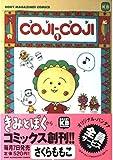 コジコジ (1) (ソニー・マガジンズコミックス―きみとぼくCOLLECTION (001))