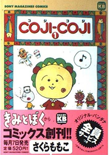 コジコジ (1) (ソニー・マガジンズコミックス―きみとぼくCOLLECTION (001))の詳細を見る