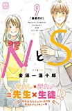 NとS プチデザ(9) (デザートコミックス)