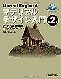 Unreal Engine 4 マテリアルデザイン入門[第2版] (GAME DEVELOPER BOOKS)