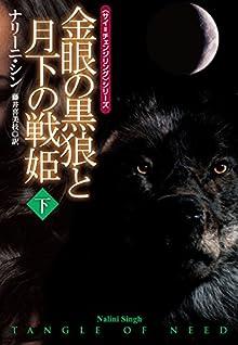 金眼の黒狼と月下の戦姫(下) サイ=チェンジリングシリーズ (扶桑社BOOKSロマンス)