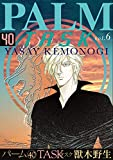 パーム (40) TASK vol.6 (ウィングス・コミックス)