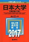 日本大学(文理学部〈文系〉) (2017年版大学入試シリーズ)