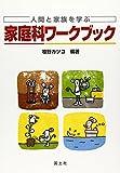 人間と家族を学ぶ家庭科ワークブック