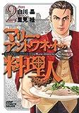 マリー・アントワネットの料理人 2 (ジャンプコミックス デラックス)