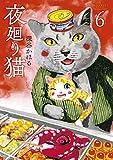 夜廻り猫(6)