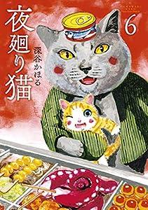 夜廻り猫 6巻 表紙画像