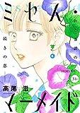 花ゆめAi ミセス・マーメイド story09