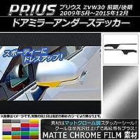 AP ドアミラーアンダーステッカー マットクローム調 トヨタ プリウス ZVW30 前期/後期 2009年05月~2015年12月 ゴールド AP-MTCR157-GD 入数:1セット(2枚)
