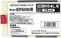 IC54L大判インクシリーズ各色 EPSON (エプソン) 1年保証付・高品質の国内リサイクルインク( Enex : エネックス Rejet : リジェット リサイクルインク / 再生インク ) (ICBK54L (ブラック))