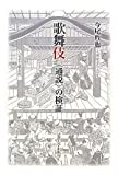歌舞伎 〈通説〉の検証