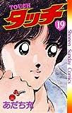 タッチ 完全復刻版 19 (少年サンデーコミックス)
