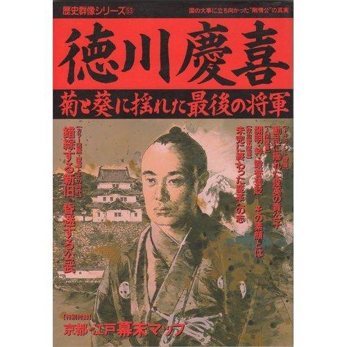 徳川慶喜―菊と葵に揺れた最後の将軍 (歴史群像シリーズ (53))