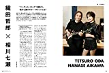 ギター・マガジン 2019年 11月号 (特集:J-POP歌姫編) 画像