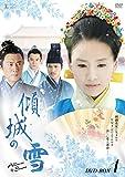 傾城の雪 DVD-BOX1[DVD]
