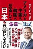No.1070 傲慢な国、謙虚な国 〜 『アメリカも中国も韓国も反省して日本を見習いなさい』