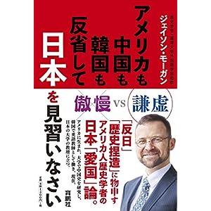 アメリカも中国も韓国も反省して日本を見習いなさい