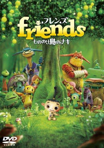 フレンズ もののけ島のナキ 通常版 [DVD]の詳細を見る
