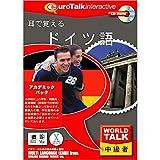 World Talk 耳で覚えるドイツ語アカデミックパック