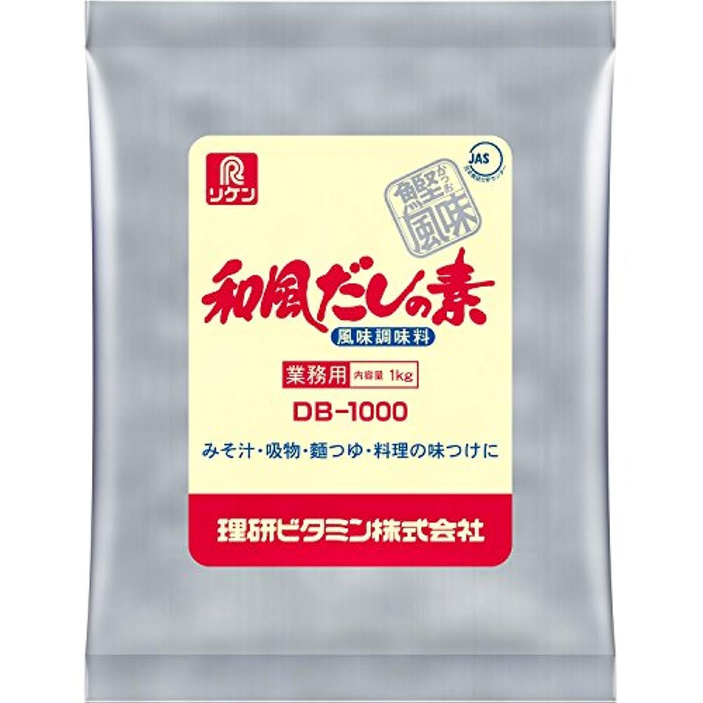 リケン 和風だしの素 DB-1000 1kg