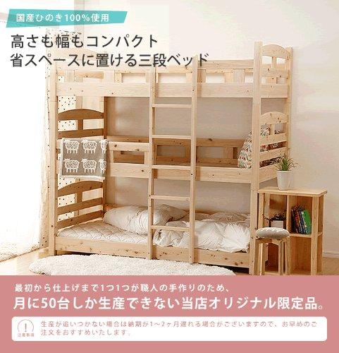 三段ベッド 高さも幅もコンパクト! 健康塗料で安心三段ベッド( 三段ベッド )