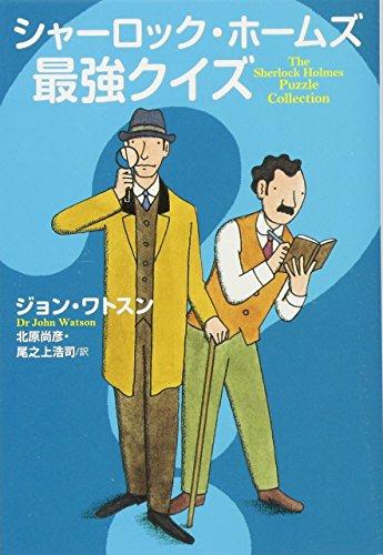 シャーロック・ホームズの最強クイズ (扶桑社ミステリー)の詳細を見る