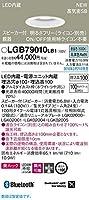 パナソニック(Panasonic) スピーカー付ダウンライト LGB79010LB1