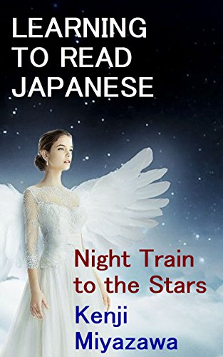 Night Train to the Stars: Learning to Read Japanese: Level 4: Elementary Reading