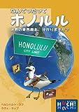 なんてったってホノルル 世界の東西南北、分かりますか? 日本語版
