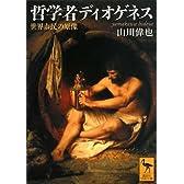 哲学者ディオゲネス -世界市民の原像- (講談社学術文庫)