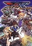 エンゼルギア 天使大戦TRPG The 2nd Edition (ログインTRPGシリーズ) [大型本] / 井上 純弌, F.E.A.R (著); エンターブレイン (刊)