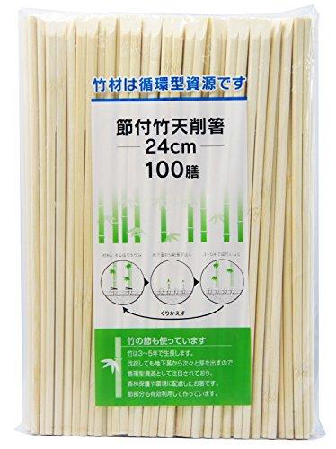 大和物産 割り箸 節付 天削箸 竹 長さ24cm 竹の節部分有効利用 - 100膳入