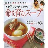 アグネス・チャンの命を育むスープ (セレクトBOOKS)