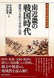 南近畿の戦国時代 (戎光祥中世史論集第5)