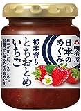 明治屋 日本のめぐみ 栃木育ち とちおとめいちごジャム 155g×2個
