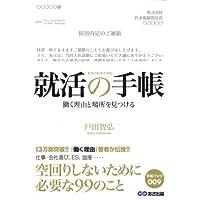 就活の手帳 (手帳ブック)