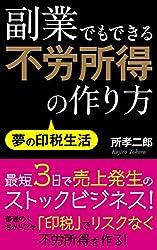 副業でもできる不労所得の作り方: 夢の印税生活 (フォーミュラ出版)