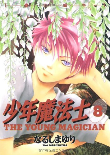 少年魔法士(8) (ウィングス・コミックス)の詳細を見る